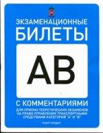 """Экзаменац. билеты категорий """"А"""" и """"В"""" на 01.07.15"""