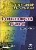 Краткий толковый словарь-справочник по внешнеэкономической деятельности