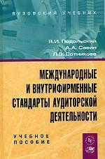 Международные и внутрифирменные стандарты аудиторской деятельности. Учебное пособие