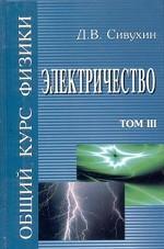 Общий курс физики. Том 3. Электричество. 5-е издание