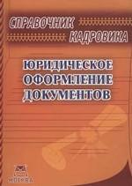 Справочник кадровика. Юридическое оформление документов