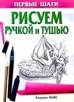 Рисуем ручкой и тушью