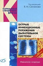 Виктор Семенов. Острые инфекционные поражения дыхательной системы