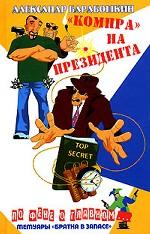 Скачать Компра на президента бесплатно А. Барабошкин