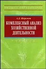 Комплексный анализ хозяйственной деятельности: учебник