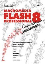 Macromedia Flash Professional 8. Справочник дизайнера