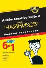 """Adobe Creative Suite 2 для """"чайников"""". Полный справочник"""