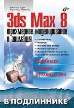 3ds MAX 8. Трехмерное моделирование и анимация
