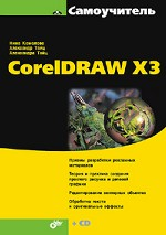 Самоучитель CorelDRAW X3 (+ CD)