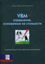 VBM - управление, основанное на стоимости. Мартин Дж.Д., Петти Дж.В