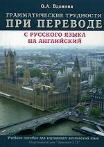 Грамматические трудности при переводе с русского языка на английский