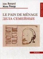 Le pain de menage/Дела семейные (франц/рус.текст)