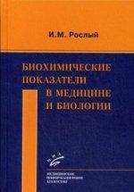 Биохимические показатели в медицине и биологии / И.М. Рослый