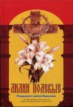 Лилии полевые. Покрывало святой Вероники