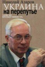 Украина на перепутье