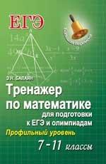 Тренажер по математике для подготовки в ЕГЭ и олимпиадам. 7-11 классы. Профильный уровень