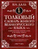 Толковый словарь живого великорусского языка. Современное написание.В 4 томах