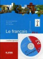 Учебник французского языка Le francais.ru A2 (+ CD)