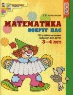 Математика вокруг нас. 120 игровых заданий для детей 3-4 лет. Учебное пособие