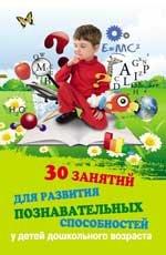 30 занятий для развития познав.способностей у дет