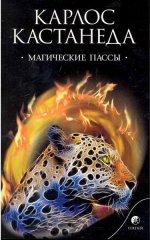 Магические пассы: Практическая мудрость шаманов