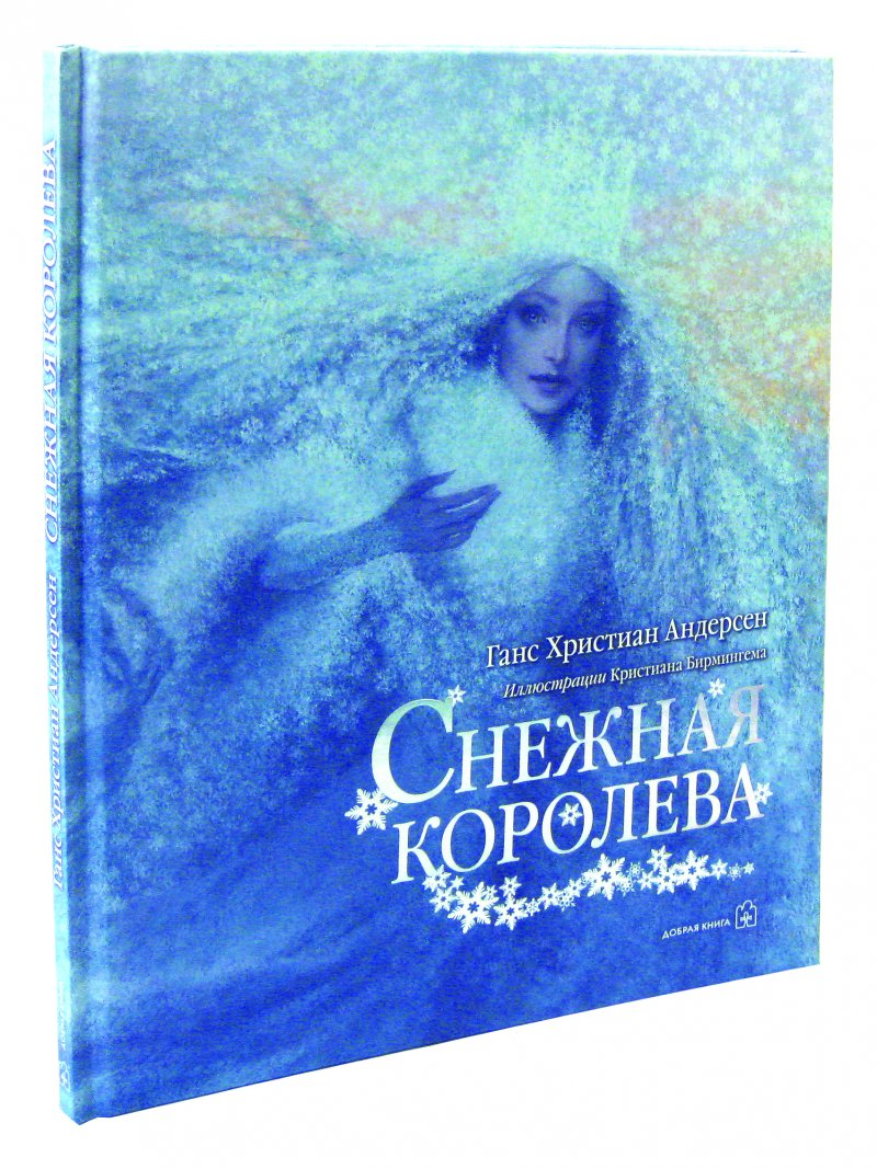 Снежная королева (иллюстрации Кристиана Бирмингема)