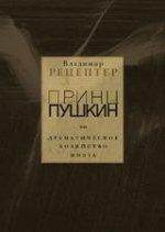 Принц Пушкин или драматическое хозяйство поэта