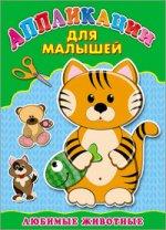 Аппликация А4 Для малышей. Любимые животные