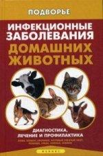 Инфекционные заболевания домашних животных