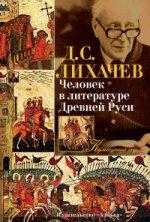 Дмитрий Сергеевич Лихачев. Человек в литературе Древней Руси