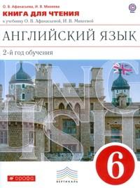 Английский язык. 6 класс. 2 год обучения. Книга для чтения к учебнику О. В. Афанасьевой, И. В. Михеевой