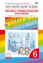 """Английский язык. """" Rainbow English"""" . 6 класс. Лексико-грамматический практикум. Вертикаль. ФГОС"""