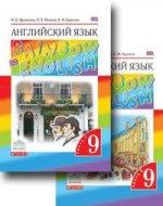 Английский язык. 9 класс. Учебник. В 2 частях (комплект из 2 книг + CD)