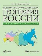 Социально-экономическая география России. Справочное пособие