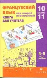 Французский язык. 10-11 класс. Французский язык как второй иностранный. 4-5-й год обучения. Книга для учителя