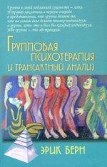 Берн Э. Групповая психотерапия и трансактный анализ / 3-е издание