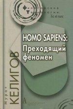 HOMO SAPIENS: Преходящий феномен