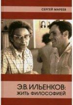 Э.В. Ильенков: жить философией