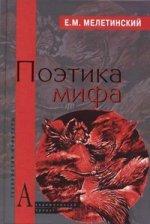 Мелетинский Елеазар Моисеевич. Поэтика мифа 150x224