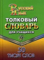 50 000 слов.Толковый словарь русского языка
