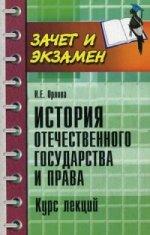 История отечествен.государства и права:курс лекций