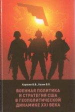В. В. Карякин,В. П. Козин. Военная политика и стратегия США в геополитической динамике XXI века 150x224