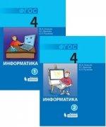 Информатика. 4 класс (комплект из 2 книг)