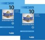 Информатика. Углубленный уровень : учебник для 10 класса : в 2 ч., Ч. 1, Ч.2 (ФГОС 2012)