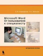 Microsoft Word. От пользователей к специалисту ( с CD)