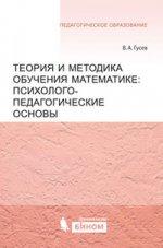 Теория и методика обучения математике: психолого-педагогические основы