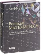 Великая математика. От Пифагора до 57-мерных объектов. 250 основных вех в истории математики