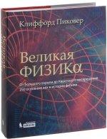 Великая физика. От Большого взрыва до Квантового воскрешения. 250 основных вех в истории физики