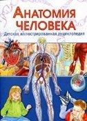 Анатомия человека. Детская иллюстрир. энциклопедия