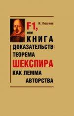 F1, или Книга доказательств: теорема Шекспира как лемма авторства